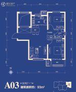 首创暖山2室2厅1卫93平方米户型图