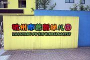 绿谷・杭州东部创新中心配套图