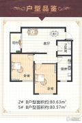 棕榈泉国际公寓2室2厅1卫80平方米户型图