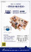 碧桂园城市花园(广州)3室2厅1卫106平方米户型图