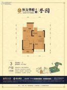 恒大华府2室2厅1卫68平方米户型图