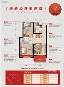 金隅丽港城2室2厅1卫81--82平方米户型图