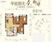 明康华庭阳光3室2厅1卫101平方米户型图