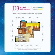 星光华印象2室2厅1卫79平方米户型图
