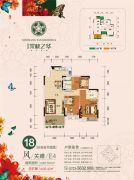 信昌・棠棣之华3室2厅2卫87平方米户型图