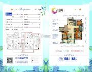 建投・泊湾3室2厅2卫128--129平方米户型图