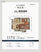 卧龙・五洲世纪城3室2厅2卫116平方米户型图