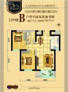 碧水蓝天Ⅱ期蓝山花园2室2厅1卫76--77平方米户型图