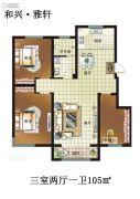 和�d雅轩3室2厅1卫105平方米户型图