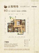 云集明珠3室2厅2卫114平方米户型图