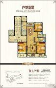 天河理想城3室2厅2卫141平方米户型图