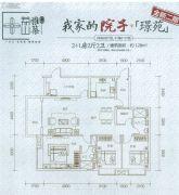 荔山雅筑3室2厅2卫128平方米户型图