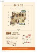 广源・华府4室2厅2卫145--163平方米户型图