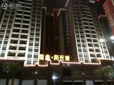 嘉鑫・阳光城