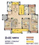 鹏欣领誉 多层4室2厅2卫164平方米户型图