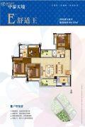 中泰天境花园4室2厅2卫122平方米户型图