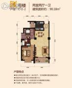 大桥・一品园2室2厅1卫90平方米户型图