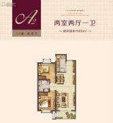 海尔地产・世纪公馆2室2厅1卫89平方米户型图