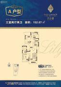百合苑3室2厅2卫132平方米户型图