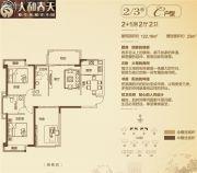 长融人和春天3室2厅2卫122平方米户型图