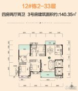 中建・江湾壹号4室2厅2卫140平方米户型图