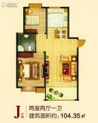 港利・锦绣江南2室2厅1卫104平方米户型图
