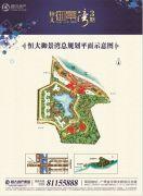佛山恒大御景湾规划图