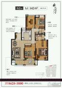 华元花涧堂4室2厅2卫142平方米户型图