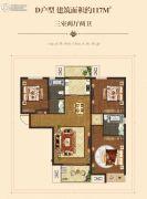 华南城中园3室2厅2卫117平方米户型图