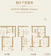 水木清华4室2厅2卫169平方米户型图