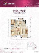 绿地・国际花都3室2厅2卫136平方米户型图