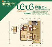 新光地产・新光时代3室2厅2卫98--100平方米户型图