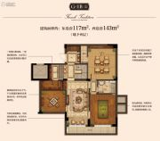 椒兰郡2室2厅2卫117--143平方米户型图