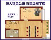 信阳恒大名都1室1厅1卫63平方米户型图