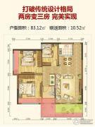 东方名城3室2厅1卫83平方米户型图