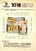华柳佳苑3室2厅2卫107平方米户型图