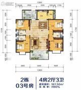 凤凰新城4室2厅3卫161平方米户型图