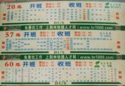 竹叶山车世界交通图
