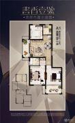 福港・书香壹号3室2厅1卫110平方米户型图