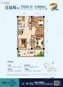 碧桂园・月亮湾一期3室2厅1卫89--90平方米户型图