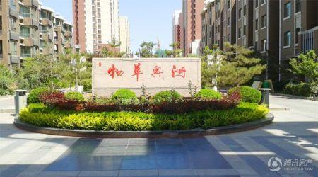 物华兴洲苑