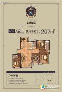 荣盛观邸4室2厅3卫207平方米户型图