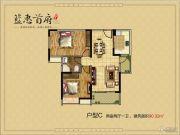 蓝惠首府2室2厅1卫90平方米户型图