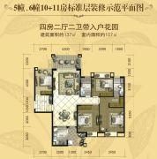 安康・金海湾4室2厅2卫107--137平方米户型图