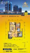 丰源名城2室2厅1卫82平方米户型图