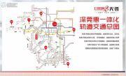 汇园国际2期天荟交通图