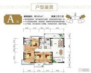 柳工・颐华城4室2厅2卫141平方米户型图