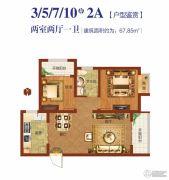 祝福红城2室2厅1卫67平方米户型图
