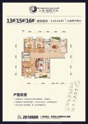 上善.融园天地3室2厅2卫119平方米户型图