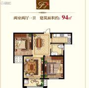 帝景豪苑2室2厅1卫94平方米户型图